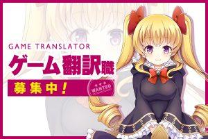 ゲーム翻訳職